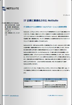 IT企業に最適化されたNetSuite