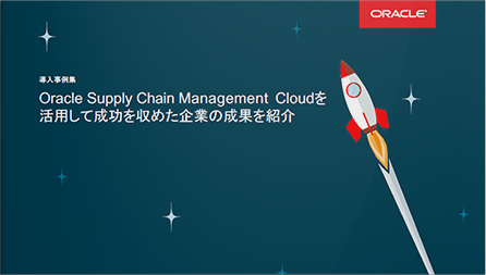 oracle-customer-case-scm-cloud
