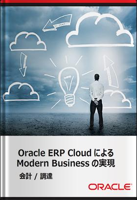 Oracle ERP Cloudの会計・調達業務