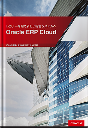 oracle-erp-cloud-new-management