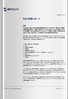 NetSuite導入についての ROI 評価レポート