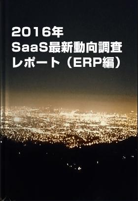 シリコンバレーで今何が起きているのか?2016年SaaS最新動向調査レポート (ERP編)
