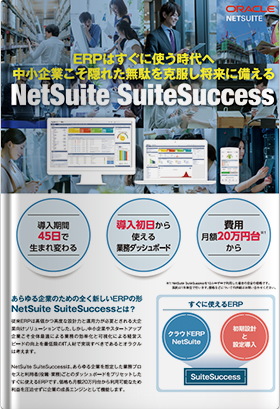 NetSuite SuiteSuccess ご紹介資料