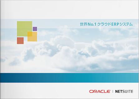 NetSuiteとは?成長企業のためのクラウドERP