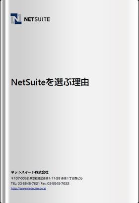 NetSuiteを選ぶ理由