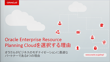 Oracle Enterprise Resource Planning Cloudを選択する理由