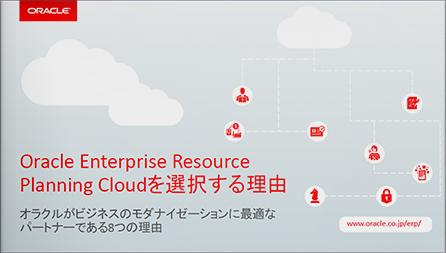 Oracle Enterprise ResourcePlanning Cloudを選択する理由