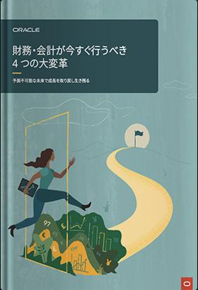 財務・会計が今すぐ行うべき4 つの大変革-予測不可能な未来で成長を取り戻し生き残る