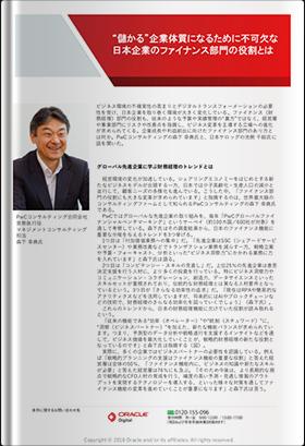 """""""儲かる""""企業体質になるために不可欠な日本企業のファイナンス部門の役割とは"""