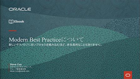 Modern Best Practiceについて