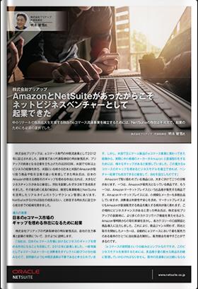AmazonとNetSuiteがあったからこそネットビジネスベンチャーとして起業できた