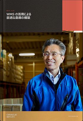 WMS の活用による最適な倉庫の構築