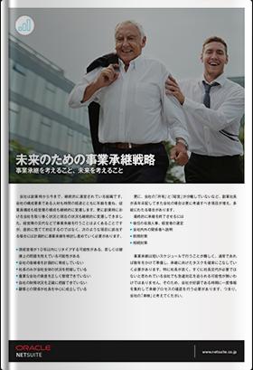 未来のための事業承継戦略