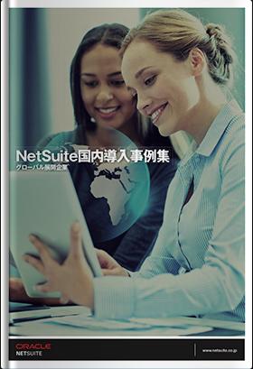 NetSuite国内導入事例集 グローバル展開企業