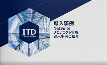 PSA(プロフェッショナルサービスオートメーション)事例紹介 / 株式会社 IT働楽研究所