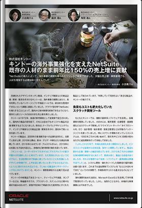 キントーの海外事業強化を支えたNetSuite既存の人材のまま前年比150%の売上増に貢献