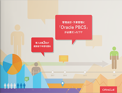 Oracle EPM Cloud 導入企業3社による座談会