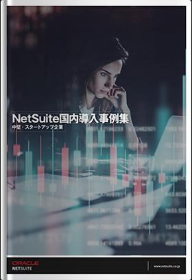 NetSuite国内導入事例集 中堅・スタートアップ企業