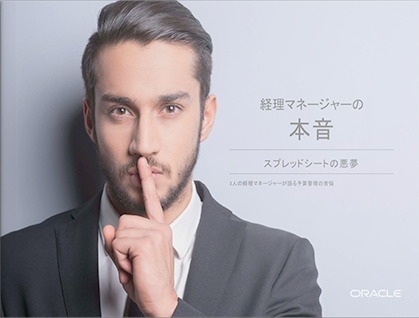 【ホワイトペーパー】財務マネージャーの本音