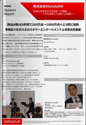 【事例】株式会社MonotaRo