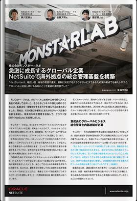 急激に成長するグローバル企業NetSuiteで海外拠点の統合管理基盤を構築