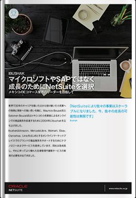 マイクロソフトやSAPではなく成長のためにNetSuiteを選択