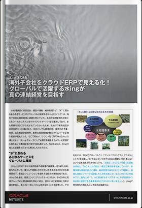 海外子会社をクラウドERPで見える化!グローバルで活躍する水ingが真の連結経営を目指す