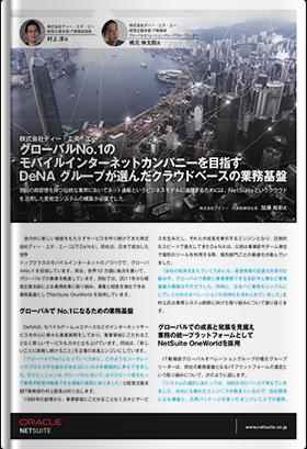 グローバルNo.1のモバイルインターネットカンパニーを目指すDeNAグループが選んだクラウドベースの業務基盤