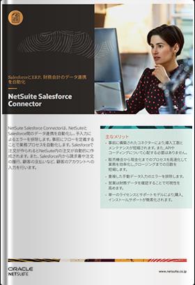 SalesforceとERP、財務会計のデータ連携を自動化 NetSuite Salesforce Connector