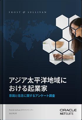 アジア太平洋地域における起業家