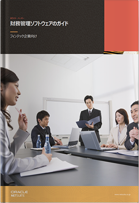財務管理ソフトウェアのガイド