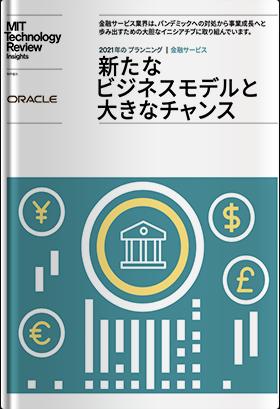 2021 年の プランニング | 金融サービス 新たなビジネスモデルと大きなチャンス