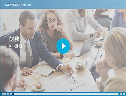 期間限定公開: NetSuite研修動画コンテンツ 「財務概要」