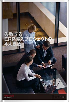 失敗するERP導入プロジェクトの4大要因