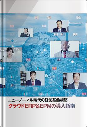 ニューノーマル時代の経営基盤構築クラウドERP&EPMの導入指南
