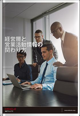 経営層と営業活動情報の関わり方