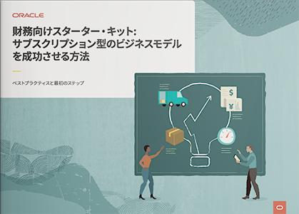 財務向けスターター・キット:サブスクリプション型のビジネスモデルを成功させる方法