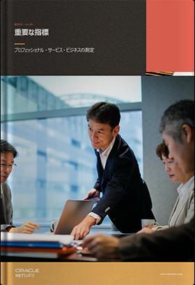 重要な指標:プロフェッショナル ・ サービス・ ビジネスの測定