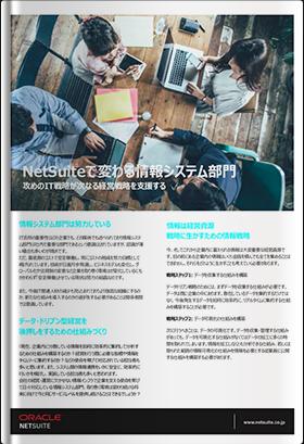 NetSuiteで変わる情報システム部門