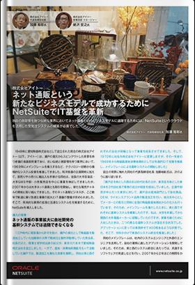 ネット通販という新たなビジネスモデルで成功するためにNetSuiteでIT基盤を革新