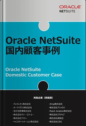 Oracle NetSuite国内顧客事例