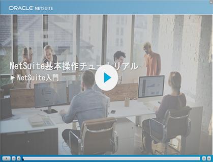 期間限定公開: NetSuite研修動画コンテンツ 「NetSuite入門」
