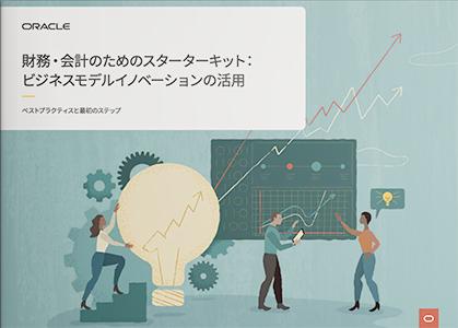 財務・会計のためのスターターキット:ビジネスモデルイノベーションの活用