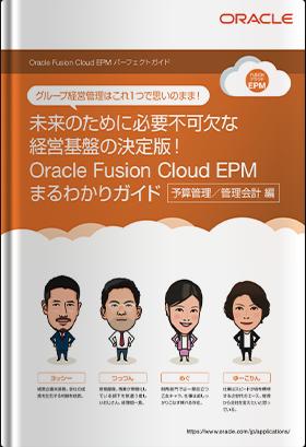 未来のために必要不可欠な経営基盤の決定版!Oracle Fusion Cloud EPMまるわかりガイド