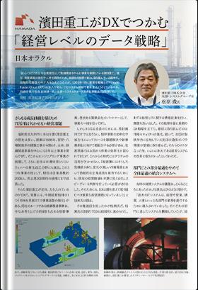 濱田重工がDXでつかむ「経営レべルのデータ戦略」
