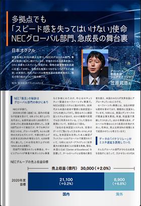 多拠点でも「スピード感を失ってはいけない」使命NECグローバル部門、急成長の舞台裏