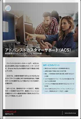 アドバンスドカスタマーサポート(ACS)