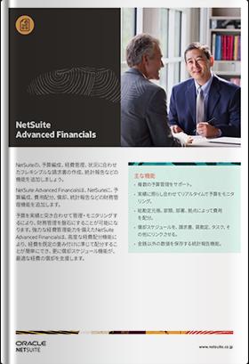 NetSuite アドバンスト財務会計