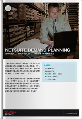 NETSUITE DEMAND PLANNING