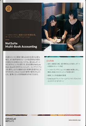 NetSuite マルチブックアカウンティング